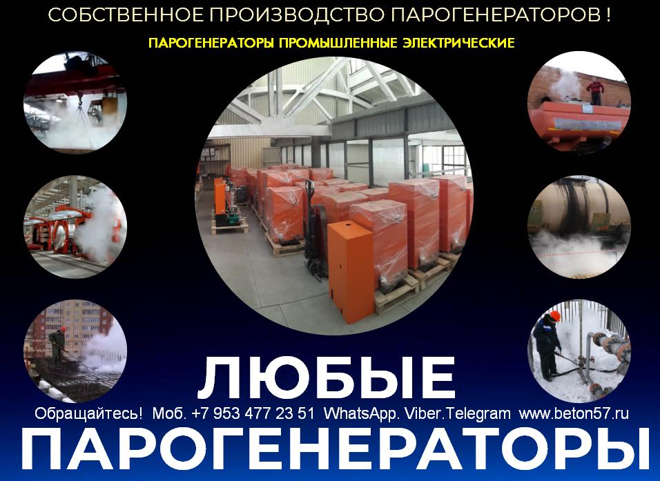 парогенератор производство воронеж