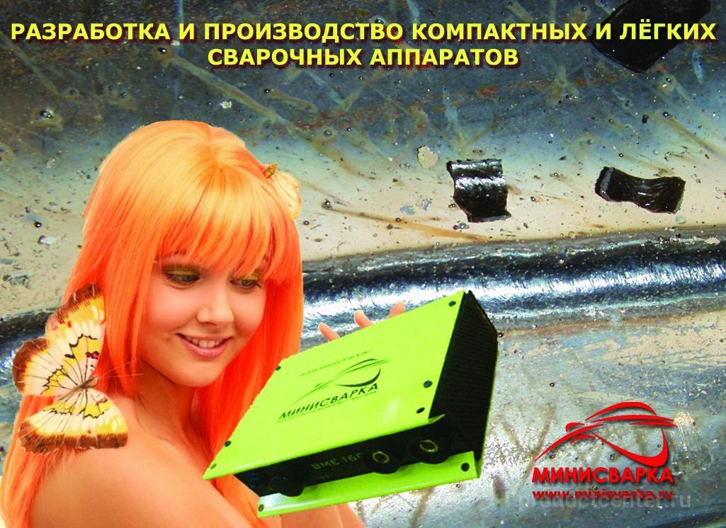 МИНИСВАРКА ВМЕ 160 2014