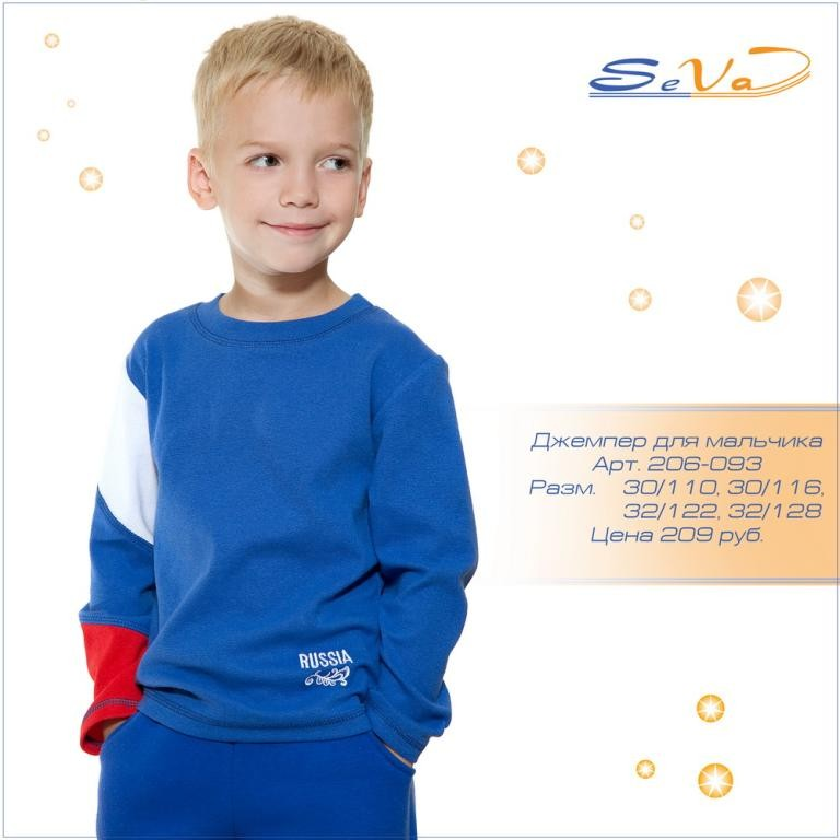 1c286e45df2e Основная детская одежда. Курск. 0 отзывов. ООО Сева-Трикотаж.